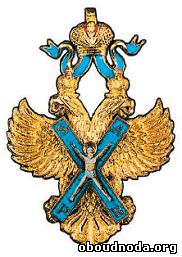 Знак Ордена Святого Апостола Андрея Первозванного