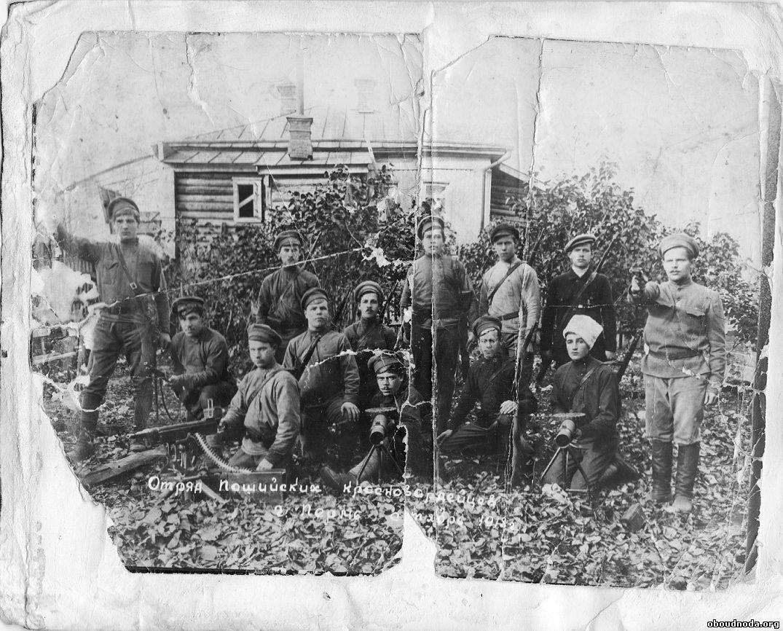 Отряд Пошийских красноармейцев г. Пермь 1918 год